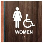 ADA Restroom Sign in Rustic Collection